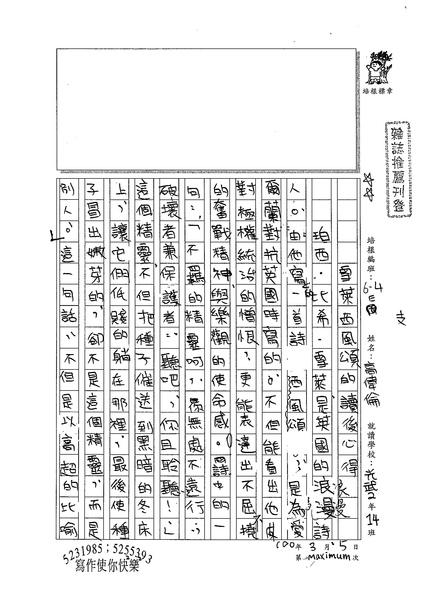 99WE310高偉倫 (1).jpg