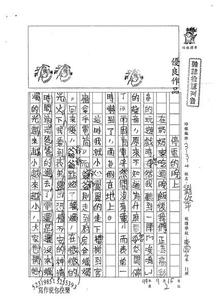 99W4202劉欣平 (1).jpg