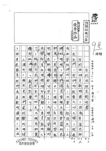 99W4203游淳安 (1).jpg