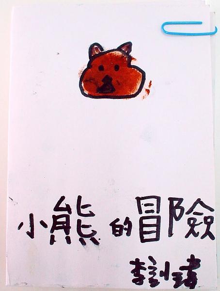 99Wp02李訓瑋 (1).JPG