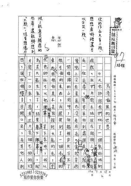 99W4202游淳安 (1).jpg
