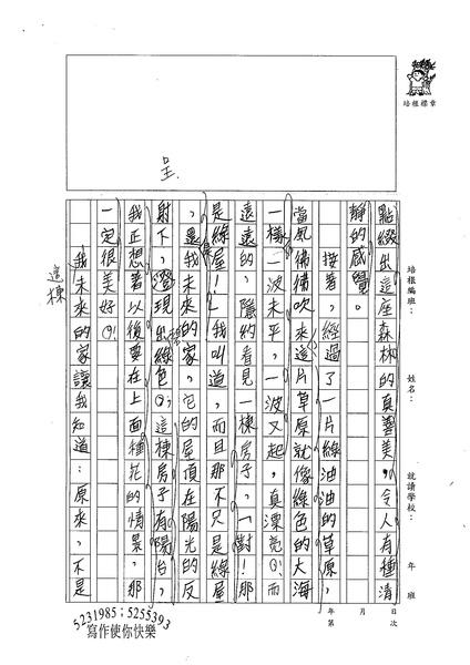 99W6107林祐婕 (2).jpg
