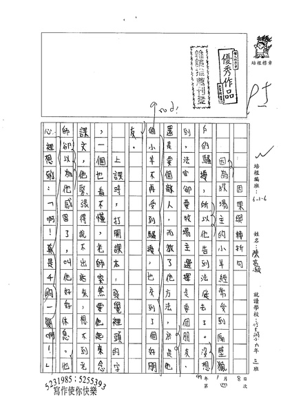 99W6304陳亮凝 (1).jpg