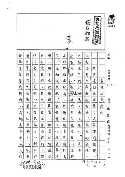 99WE203張若瑜 (1).jpg