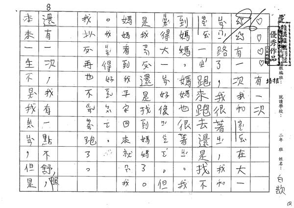 99W2202白歆 (1).jpg