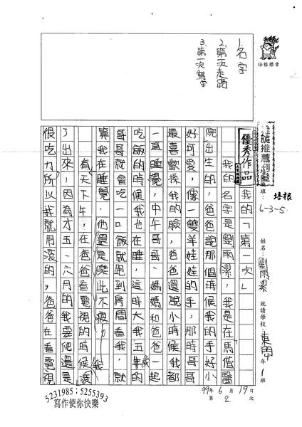 99W5102劉雨潔 (1).jpg