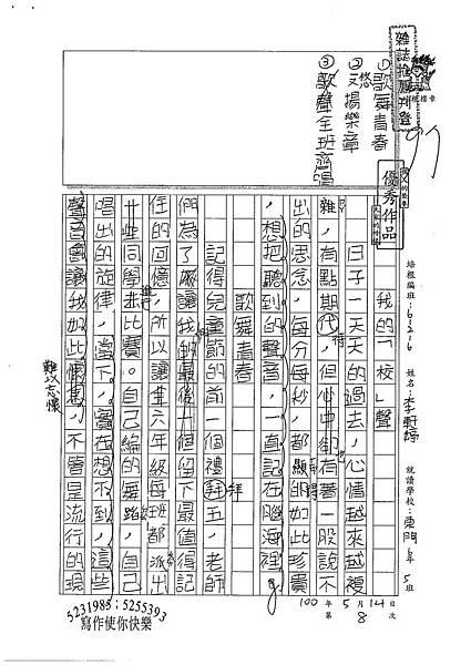 100W6408李軒婷 (1).jpg