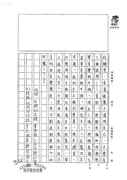 99WG105李昀臻 (3).jpg