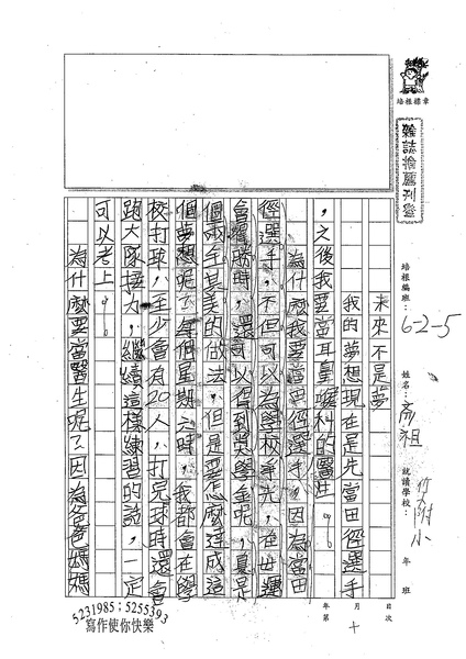 99W5110楊彥祖 (1).jpg