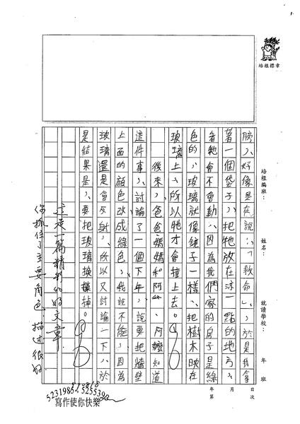 99WA105王澤 (3).jpg