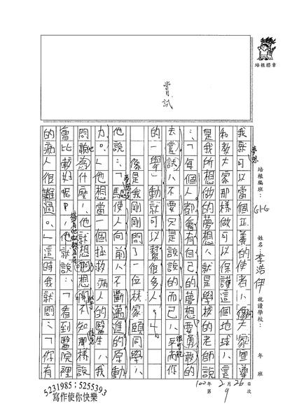 99WG309李浩伊 (2).jpg