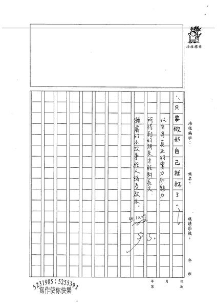 99W5207王瀚睿 (3).jpg