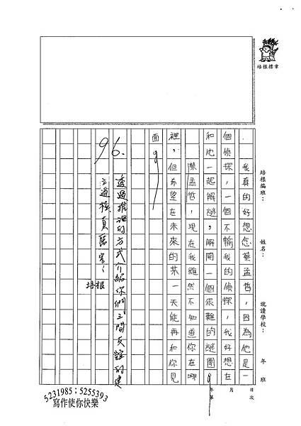 100W5409林庭瑋 (3).jpg