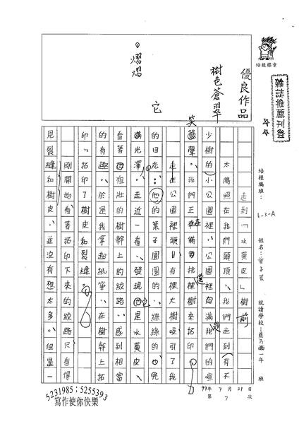 99WA107曾子芸 (1).jpg