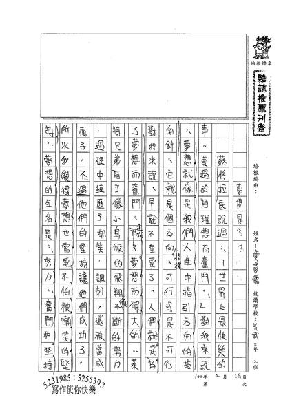 99WG309黃彥儒 (1).jpg