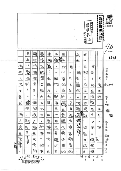 99W4101林樂洵 (1).jpg