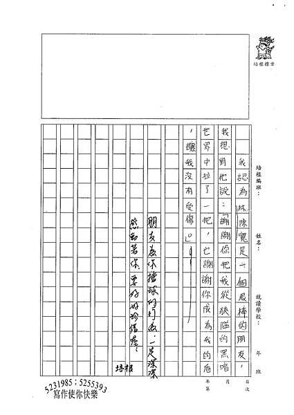 100W5408林庭暐 (3).jpg