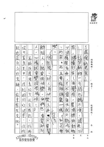 99W4205曹怡婷 (3).jpg