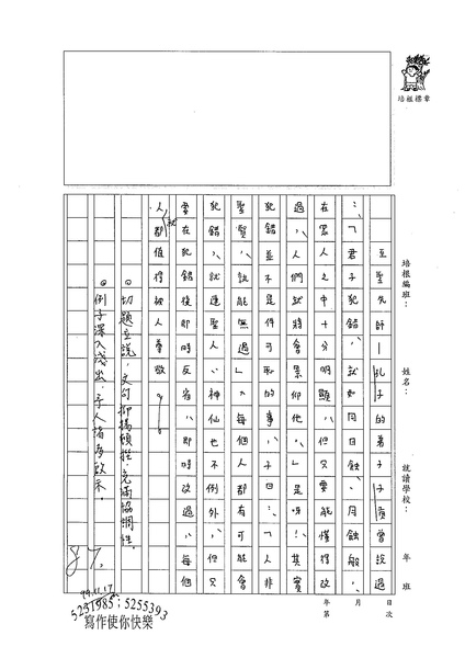 99WG209楊立渝 (3).jpg