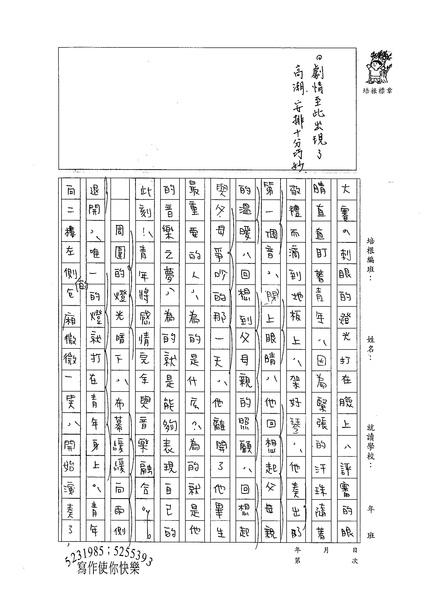99WG210洪珮弦 (3).jpg