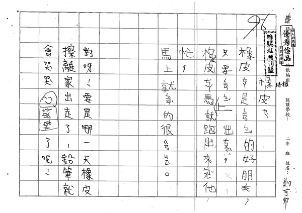 99W2103鄭宇邦 (1).jpg