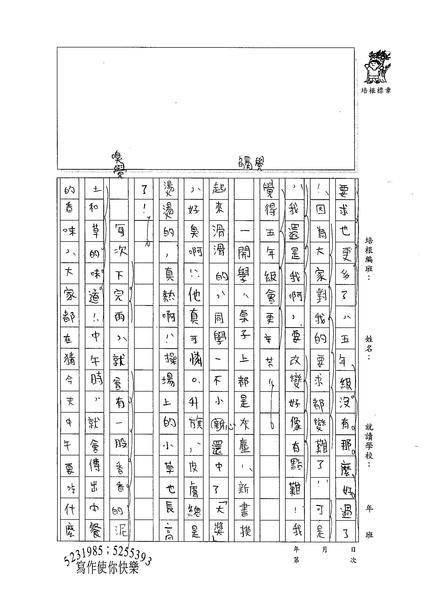99W5202蔣毓庭 (2).jpg