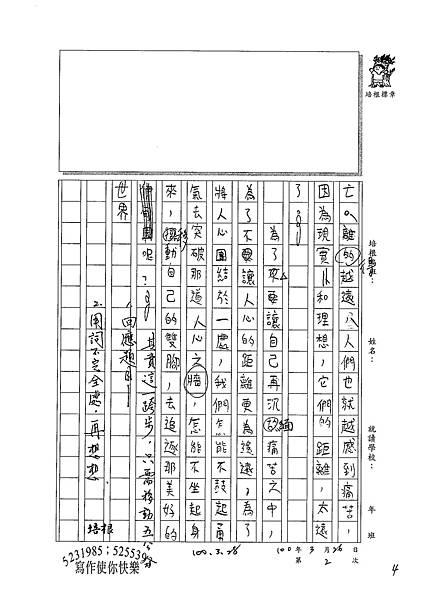 100WE402林家瑜 (4).jpg