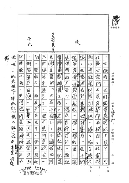99TSW11陳芊如 (2).jpg