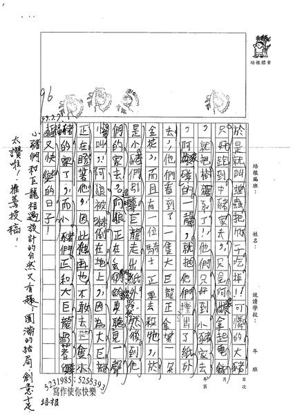 99W4103林沅廷 (2).jpg