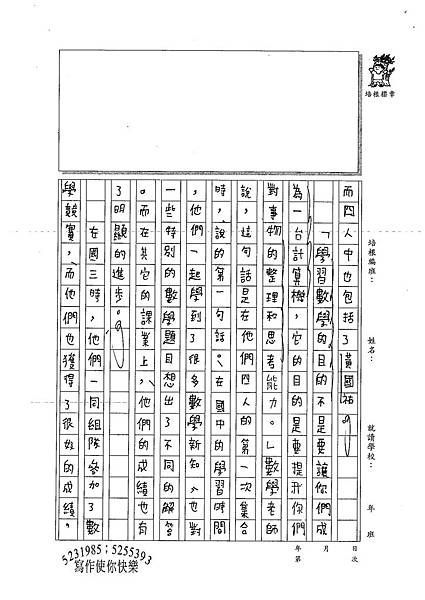 100WE403黃國祐 (3).jpg