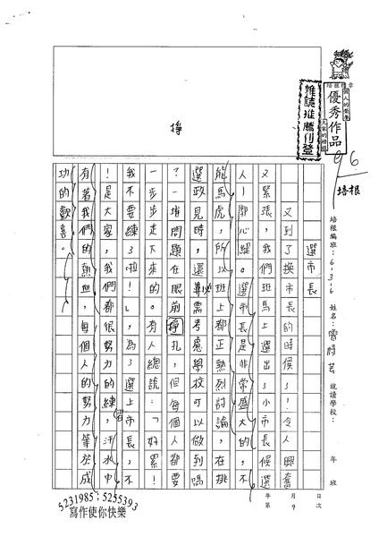 99W6209曾詩芸 (1).jpg