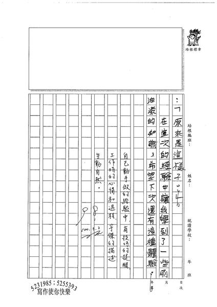 99W5310劉宇傑 (3).jpg