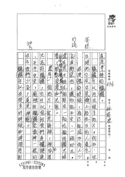 99W6302林俞君 (2).jpg