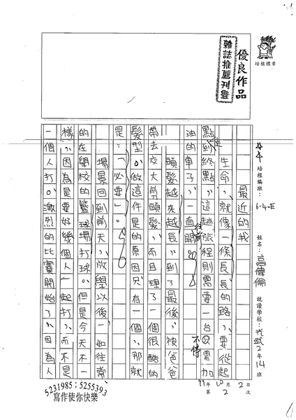 99WE203高偉倫 (1).jpg