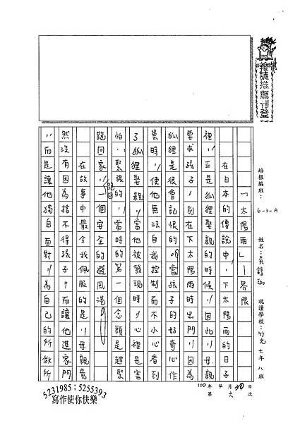 100WA406吳錞珈 (1).jpg