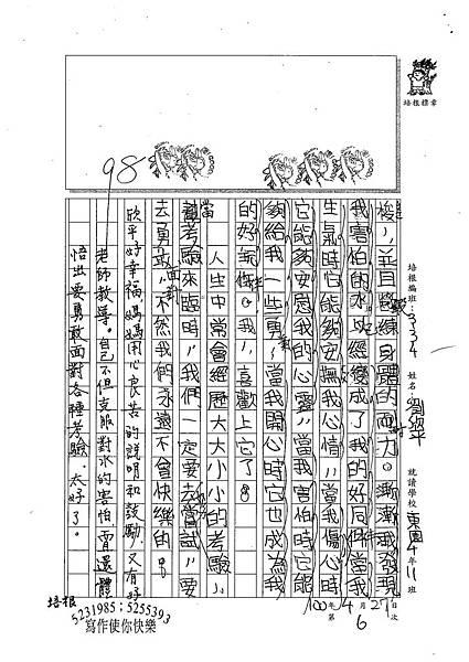 100W4406劉欣平 (2).jpg