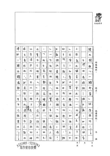99WG209楊立渝 (2).jpg
