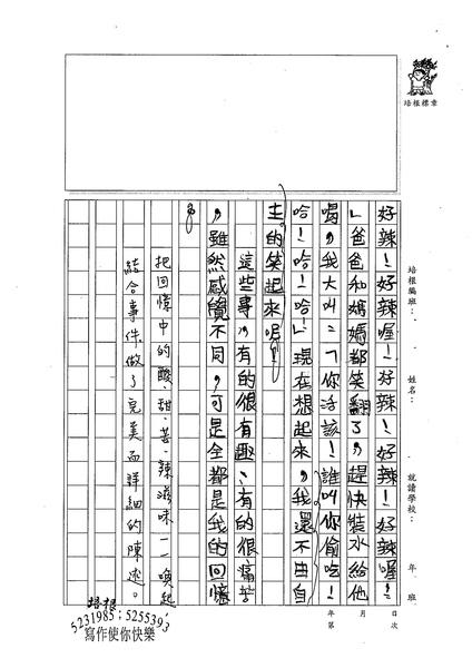 99W4105謝昀芸 (3).jpg