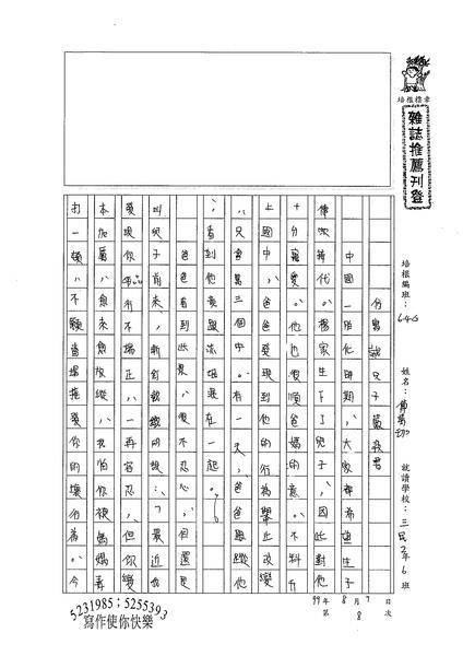 99WG108傅靖珈 (1).jpg