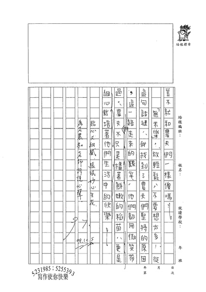 99WG203張民 (3).jpg
