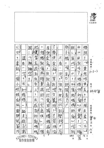 99W3205林恬寧 (2).jpg
