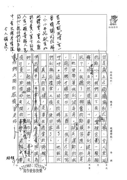 99TSW12陳昱君 (2).jpg