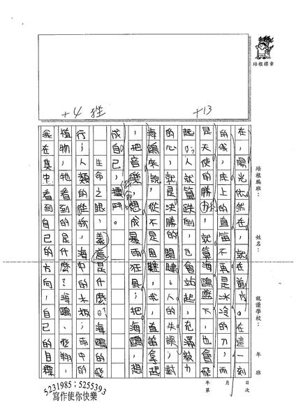 99W6308林晏鴻 (4).jpg