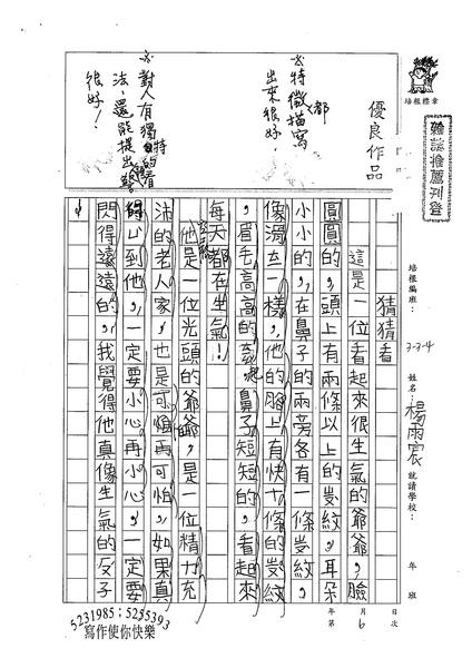 99W4106楊雨宸 (1).jpg