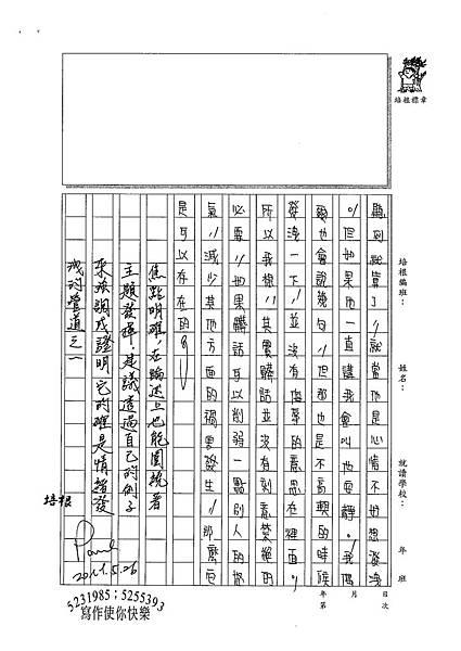 100WA409鄭薏軒 (3).jpg