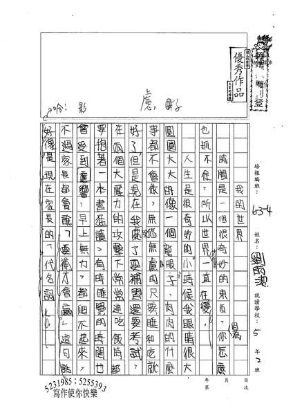 99W5210劉雨潔 (1).jpg