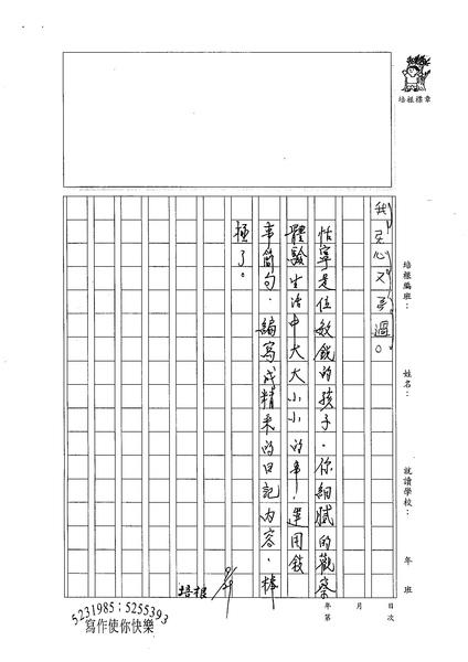 99W3203林恬寧 (4).jpg