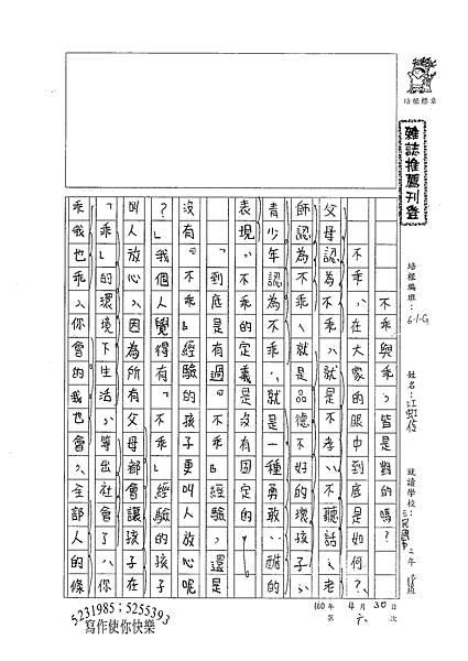100WG406江虹伶 (1).jpg