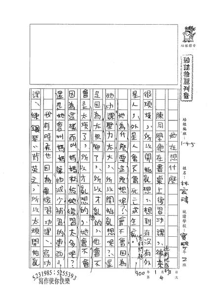 99W5304林宸瑋 (1).jpg