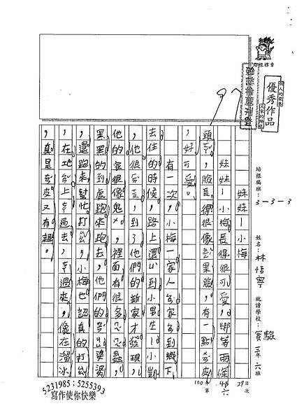 100W4306林恬寧 (1).jpg